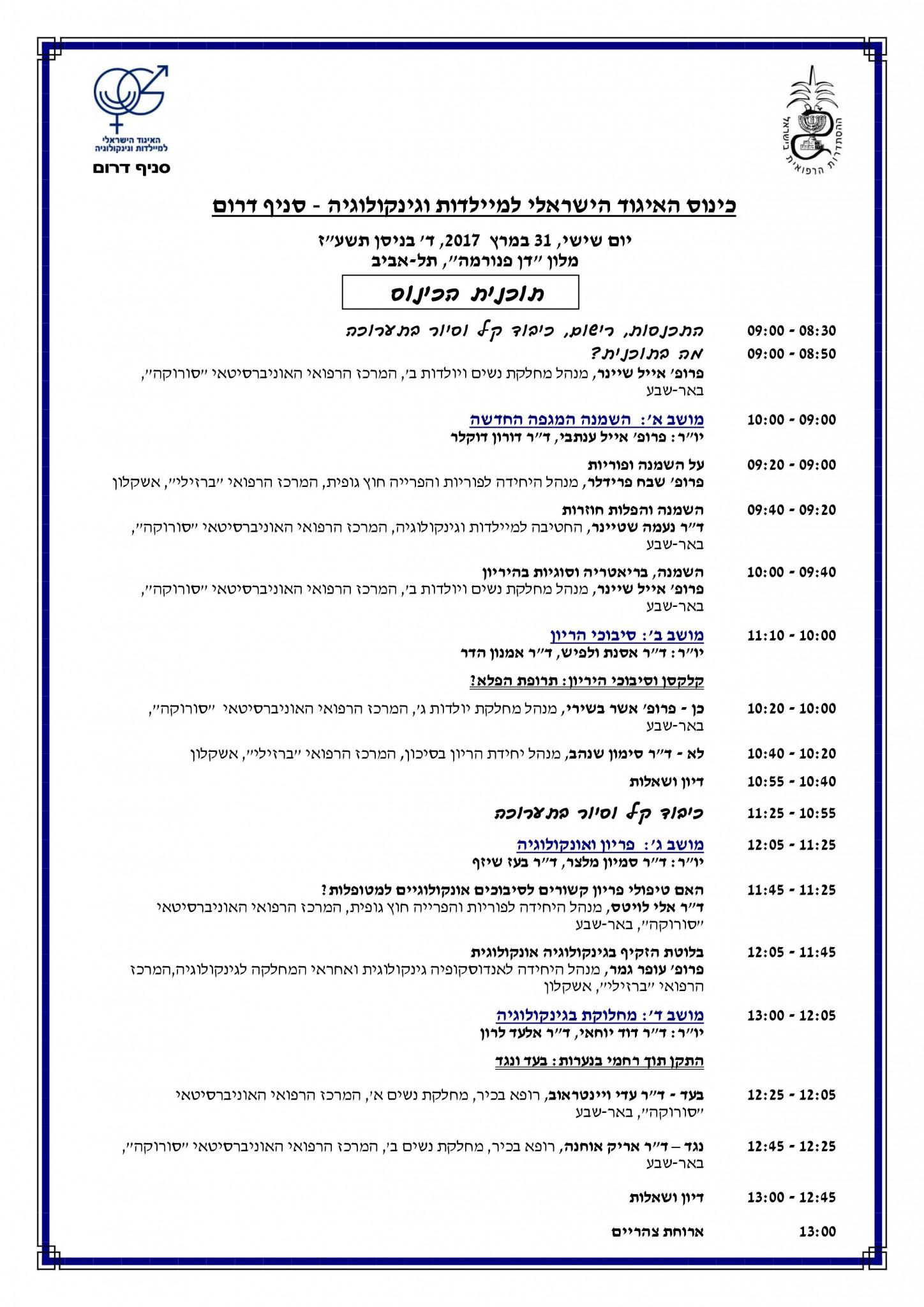 כינוס האיגוד הישראלי למיילדות וגינקולוגיה – סניף דרום